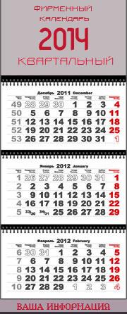 Ежеквартальные календари 2012