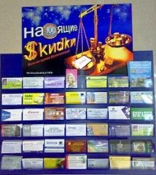 Размещение визиток на стендах в Твери - недорогая реклама