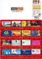 Достоинства рекламы на информационных витринах Твери