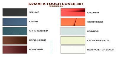 Печать визиток методом шелкографии на дизайнерской бумаге Touch Cover