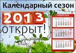Заказ на изготовление календарей - как сделать